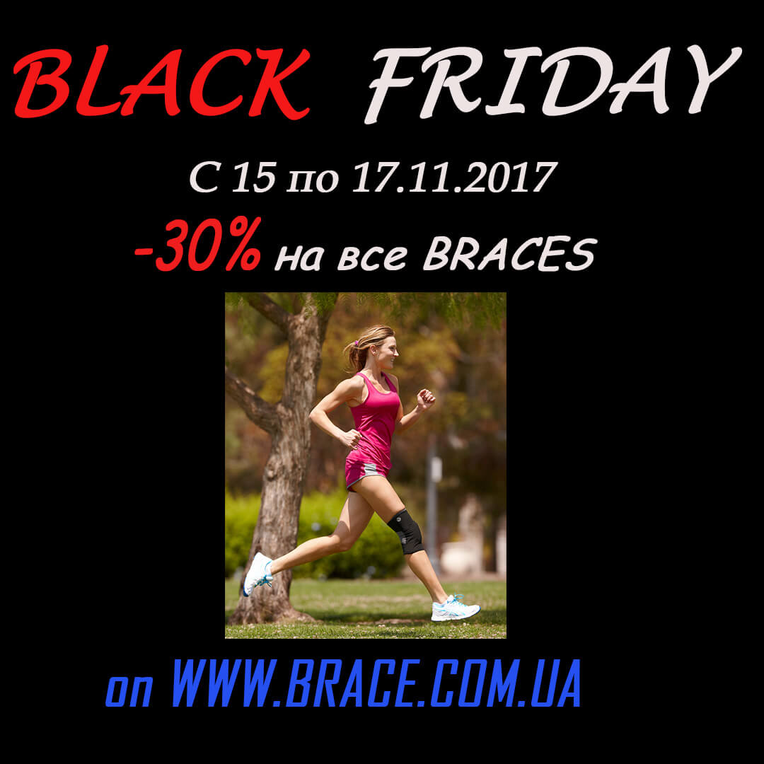 2017 Black Friday